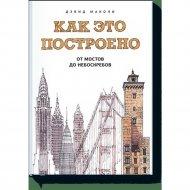 Книга «Как это построено: от мостов до небоскребов».