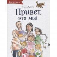 Книга «Привет, это мы!» Татьяна Руссита.