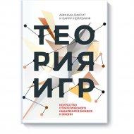 Книга «Теория игр».
