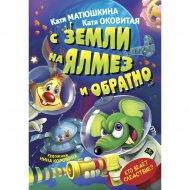 Книга «С Земли на Ялмез и обратно» Матюшкина К., Оковит.
