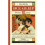 Книга «Тринадцатый подвиг Геракла».