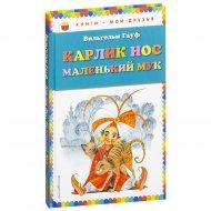 Книга «Карлик Нос. Маленький Мук» Вильгельм Гауф.
