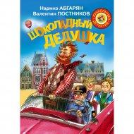 Книга «Шоколадный дедушка» Абгарян Н., Постнико.