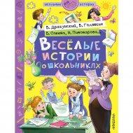Книга «Веселые истории о школьниках».