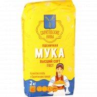 Мука пшеничная «Саратовские нивы» высший сорт, 2 кг.