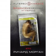 Книга «Видоизмененный углерод».