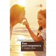 Книга «Как разговаривать с подростком о вечных истинах».