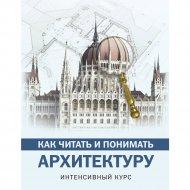 Книга «Как читать и понимать архитектуру».