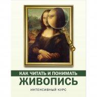Книга «Как читать и понимать живопись».