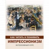 Книга «Как читать и понимать импрессионизм».