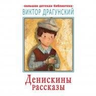 «Денискины рассказы» Драгунский В.Ю.