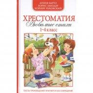 Книга «Хрестоматия» 1-4 класс.