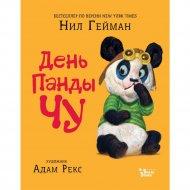 «День панды Чу» Гейман Н.