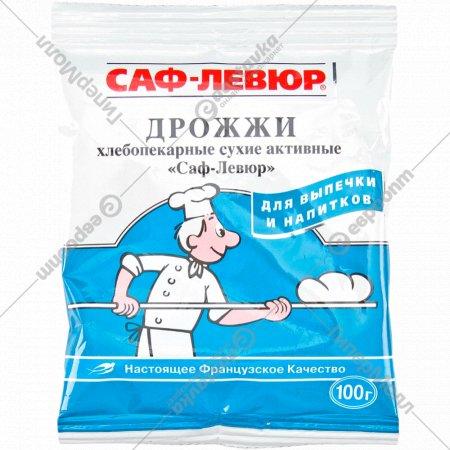 Дрожжи хлебопекарные «Саф-Левюр» сухие активные, 100 г.