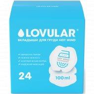 Вкладыши для груди «Lovular» 24 шт