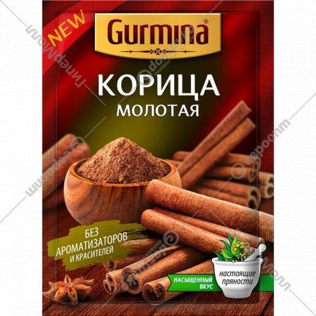 Корица молотая «Gurmina» 20 г.