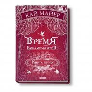 «Время Библиомантов. Книга крови» Майер К.