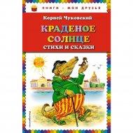 Книга «Краденое солнце. Стихи и сказки» Чуковский К.И.