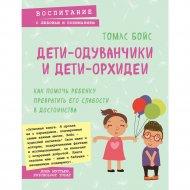 «Как помочь ребенку превратить его слабости в достоинства» Бойс Т.