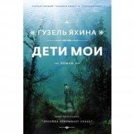 Книга «Дети мои» Г. Яхина, 496 стр, 2018 г.