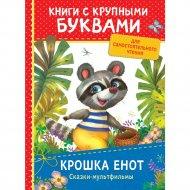 Книга «Крошка енот. Сказки–мультфильмы» с крупными буквами.