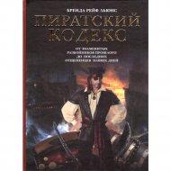 Книга «Пиратский кодекс» Льюис Бренда Рей.
