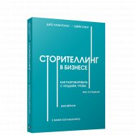 Книга «Сторителлинг в бизнесе. Как разговаривать с людьми».