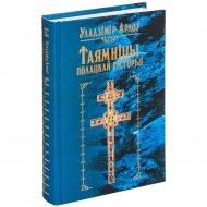 Книга «Таямнiцы полацкая гiсторыi» 608 страниц.