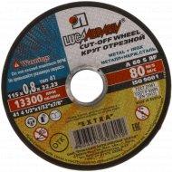 Круг отрезной по металлу, 115х0.8х22.2 мм.