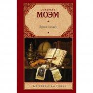 «Время и книги» Моэм С.