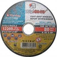 Круг отрезной по металлу, 125х0.8х22.2 мм.