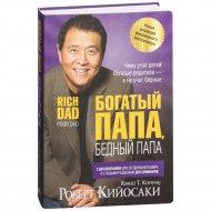 Книга «Богатый папа, бедный папа» 2-е издание.