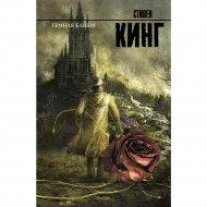 Книга «Темная башня».