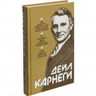 Книга «Как выработать уверенность в себе» 16-е издание.