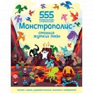 Книга 555 наклеек «Монстрополис».
