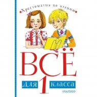 «Всё для 1 класса. Хрестоматия по чтению» Чуковский К.