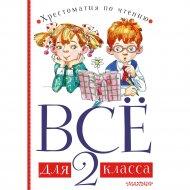 «Всё для 2 класса.» Бианки В.В., Барто А.Л., Михалков С.В.