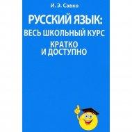 Книга «Русский язык:весь школьный курс кратко и доступно» 256 страниц.