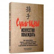 Книга «Сунь-Цзы: искусство побеждать».