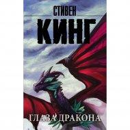 Книга «Глаза дракона».