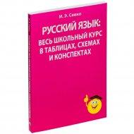 Книга «Русский язык:весь школьный курс в таблицах и конспектах».