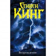 Книга «Возрождение».