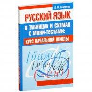 Книга «Русский язык в таблицах с мини-тестами» 20271.