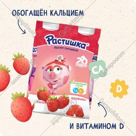 Йогурт питьевой «Растишка» земляника 1.6 %, 4х90 г.