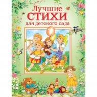 Книга «Лучшие стихи для детского сада».
