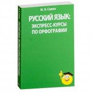 Книга «Русский язык: экспресс-курсы по орфографии» 304 страницы.