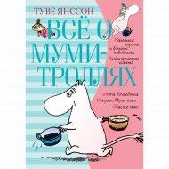«Всё о Муми-троллях. Книга 1» Янссон Т.