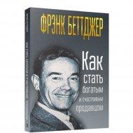 Книга «Как стать богатым и счастливым продавцом».