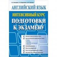 Книга «Английский язык. Интенсивный курс подготовки к экзамену» 22497.