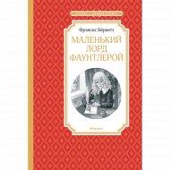 Книга «Маленький лорд Фаунтлерой».